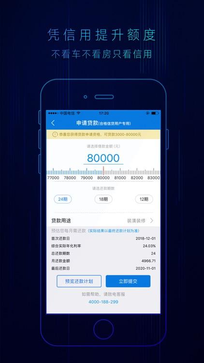 小雨点网贷 - 正规的小额信用手机贷款平台 screenshot-3