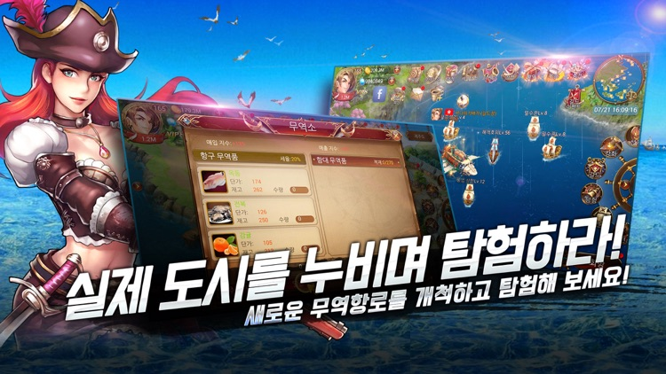 무역왕:바다의지배자