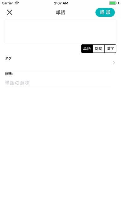 日本語メモ ScreenShot2