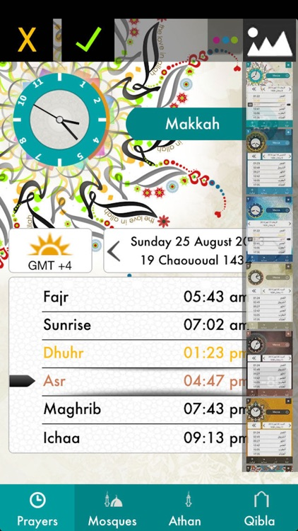 Salatuk - صلاتك screenshot-4