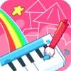 儿童涂颜色弹钢琴游戏