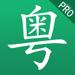 学粤语 Pro - 真人女声发音跟你一起學广东话粵