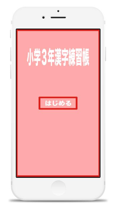 小学3年生の漢字練習帳のおすすめ画像3