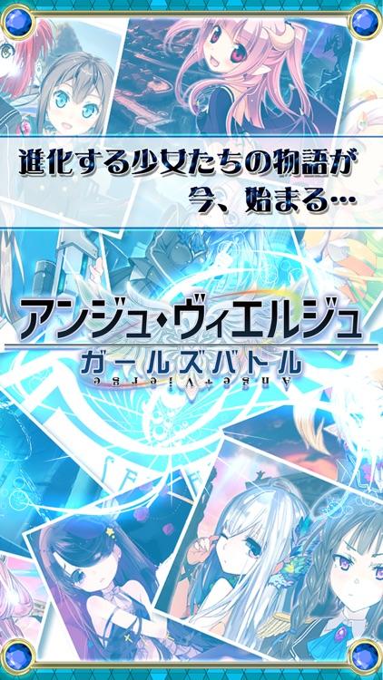 アンジュ・ヴィエルジュ ~ガールズバトル~ screenshot-4