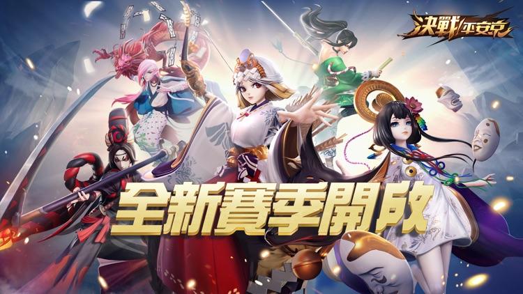 決戰!平安京 screenshot-0