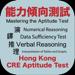 178.香港公務員能力傾向測試 CRE Aptitude Test