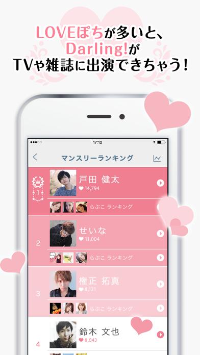 LOVE MEN / イケメンの素顔で元気になるアプリのおすすめ画像3