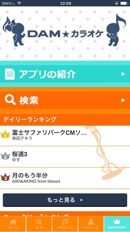 採点カラオケ@DAM screenshot-4