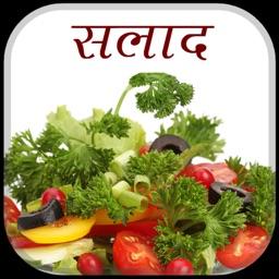 Salad Recipe in Hindi