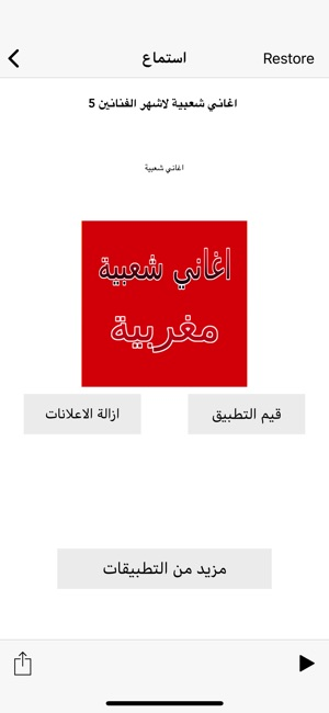 aghani cha3bia gratuit