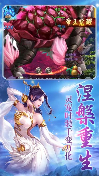 灵剑仙域:大型修仙,经典ARPG手游! screenshot-3
