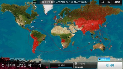 Screenshot for Plague Inc. (전염병 주식회사) in Korea App Store