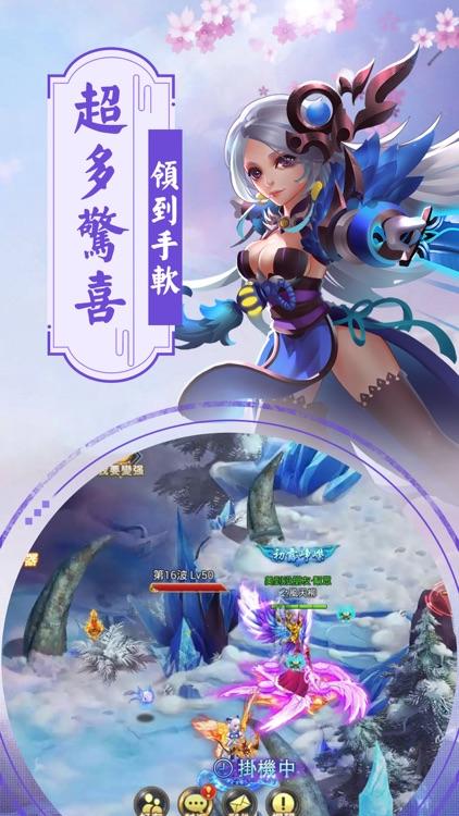 紫境仙緣—實時社交RPG遊戲 screenshot-3