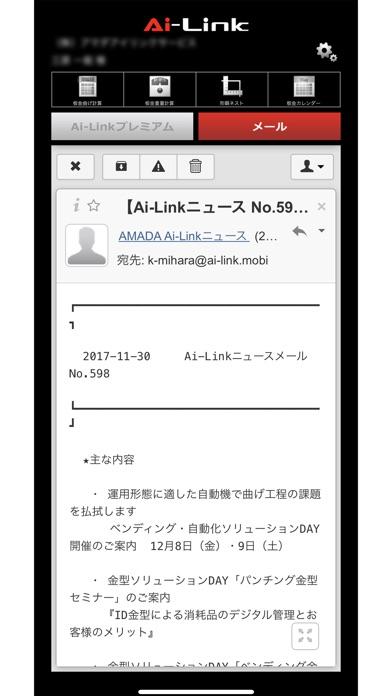 Ai-LinkプレミアムポータルV2 Screenshot
