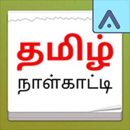 Tamil Calendar 2018.