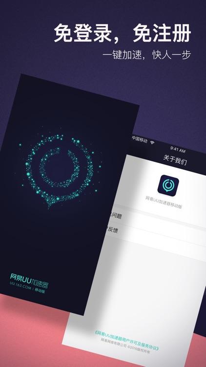 网易UU加速器-专业的手游网络加速工具 screenshot-3