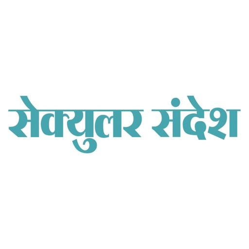 Secular Sandesh