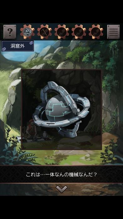 脱出ゲーム 星の森の修理屋のおすすめ画像4