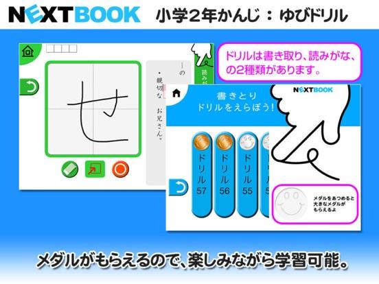 小学2年生かんじ:ゆびドリル(書き順判定対応漢字学習アプリ)のおすすめ画像4