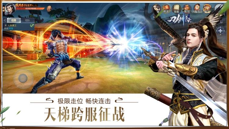 刀剑青云 screenshot-3