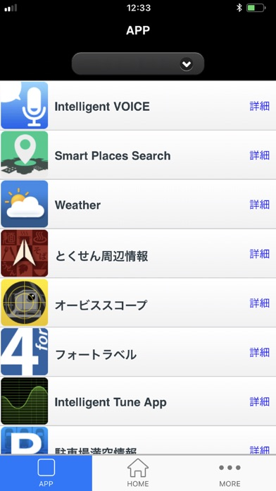 Smart Access 4Carスクリーンショット