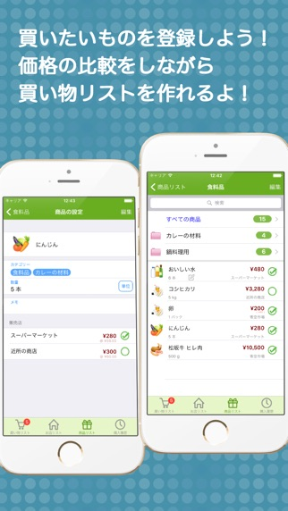 Shopping Basket -毎日のお... screenshot1