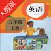 128.PEP人教版小学英语五年级上册