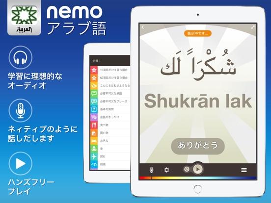 nemo アラブ語のおすすめ画像1