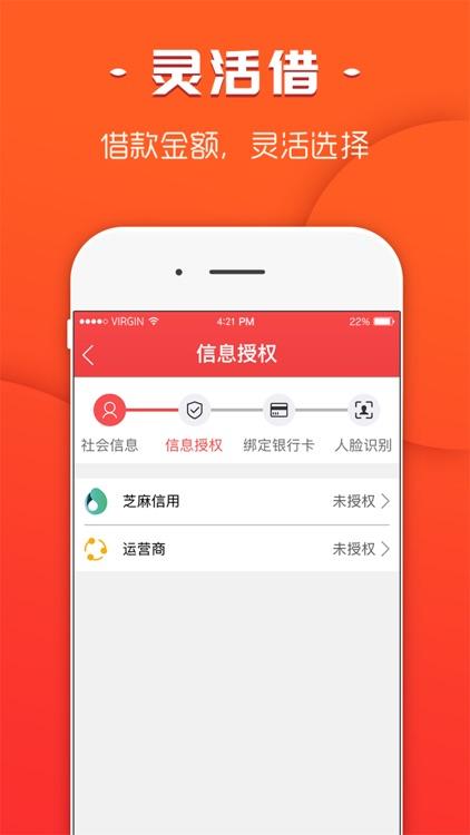 贷钱快-极速小额贷款软件 screenshot-3