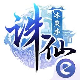 诛仙手游-冰爽季
