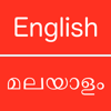 English To Malayalam