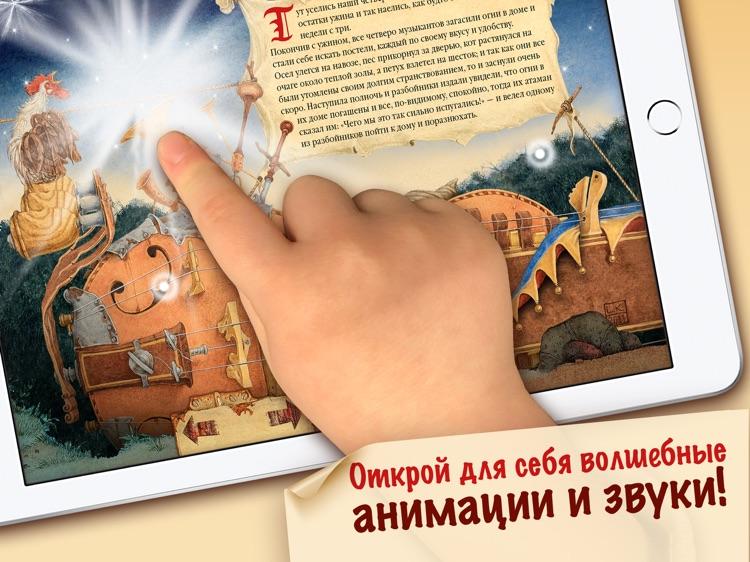 Бременские Музыканты - сказка screenshot-3