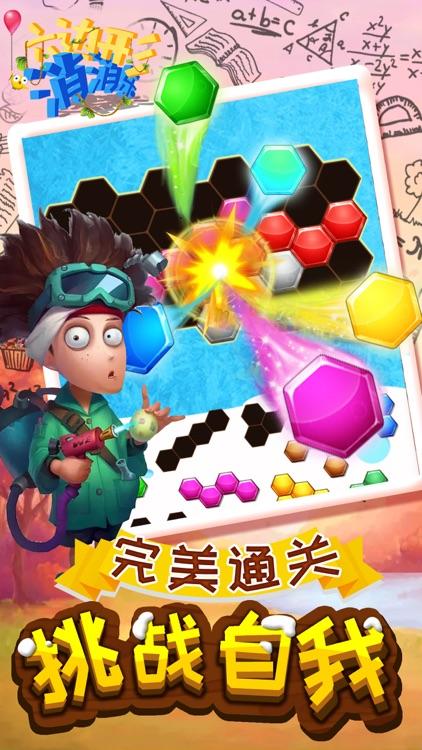 消消乐 - 六角拼拼开心宾果版 screenshot-3