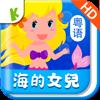 海的女兒(粵語)-兒童動畫繪本故事
