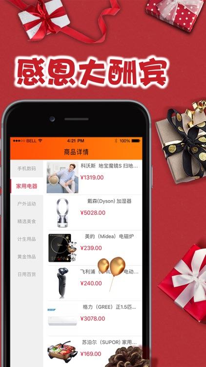 口袋嗨购-全民连环云购物商城 screenshot-3
