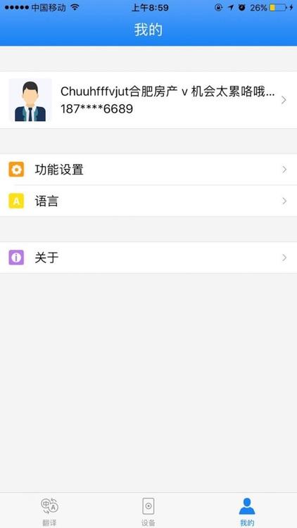 晓译翻译 screenshot-4