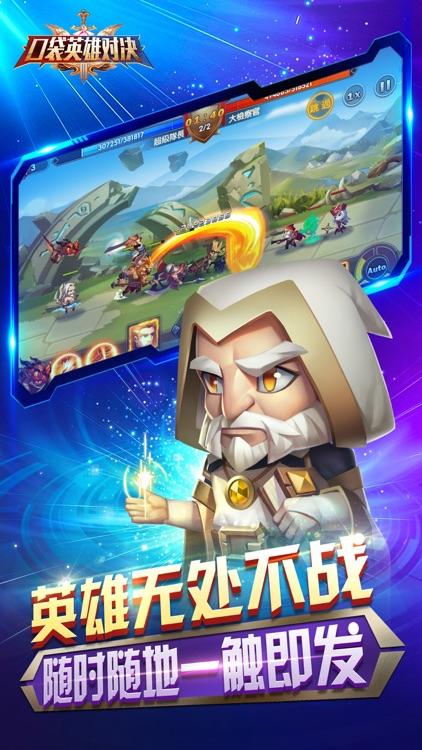 口袋英雄对决-策略卡牌类碰撞游戏 screenshot-3