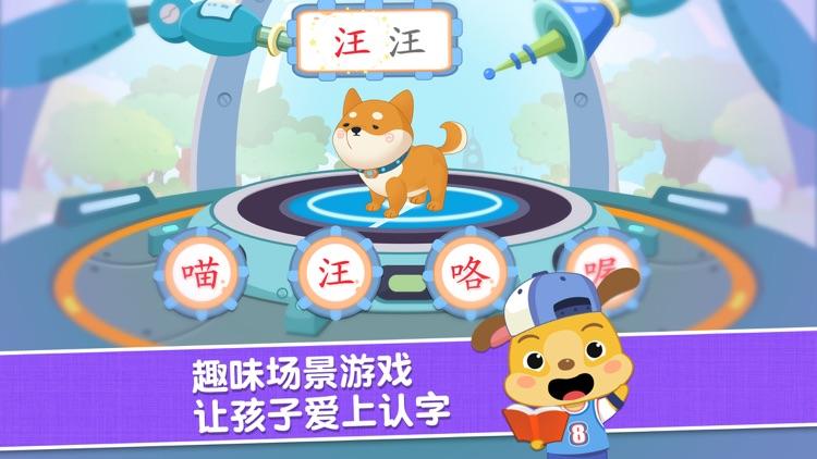 麦田认字-儿童识字早教游戏拼音学习大全 screenshot-4