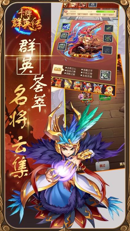 卡牌群英传-三国卡牌挂机游戏 screenshot-3