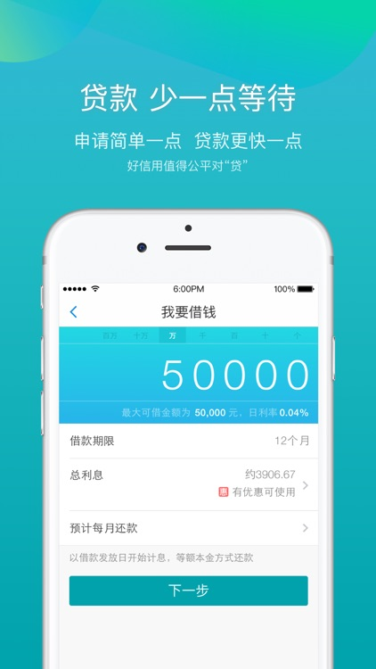 网商银行 screenshot-2