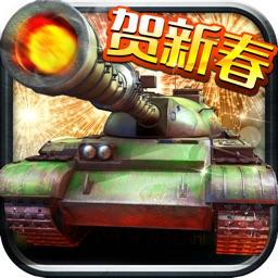 全民坦克联盟—坦克帝国官方正版