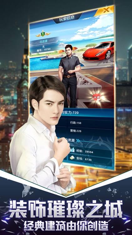 总裁的秘密-开公司当老板商业模拟手游 screenshot-3