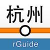 杭州地铁-rGuide