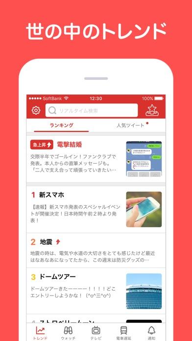 Yahoo!リアルタイム検索 for Twitter検索スクリーンショット2