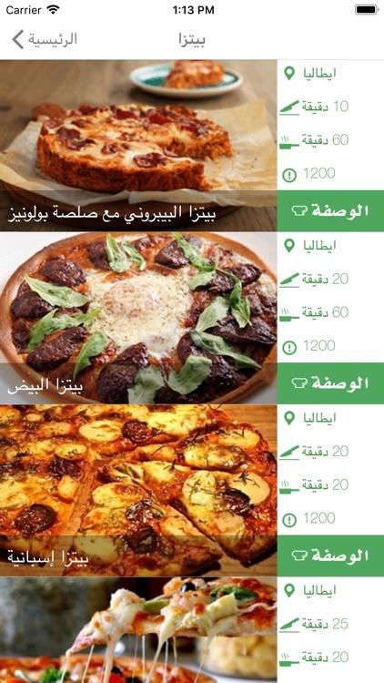 مطبخي - طبخ و اكل و حلويات كيك screenshot-6