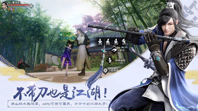 楚留香 screenshot-4