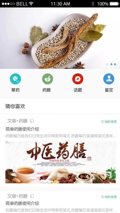 Screenshot for 袖诊 in United States App Store