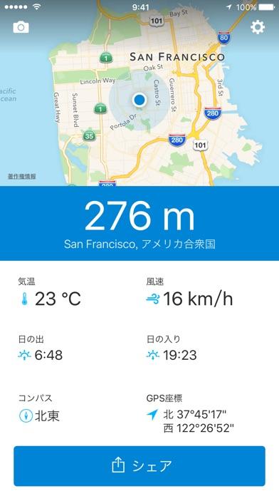 Runtastic Altimeter GPS標高計測アプリのおすすめ画像1