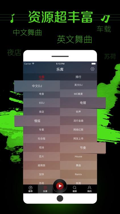 DJ多多 - MC喊麦社会摇