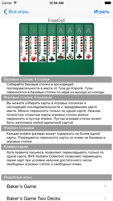 BVS Solitaire Collection Скриншоты6